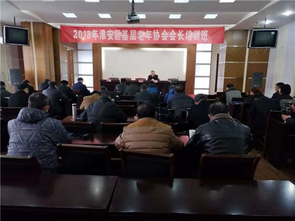淮安区举办基层老年协会会长培训班