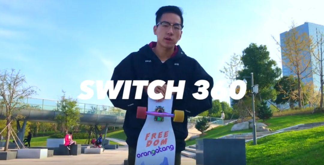 RAD长板计划丨第十四期SWITCH360动作教学