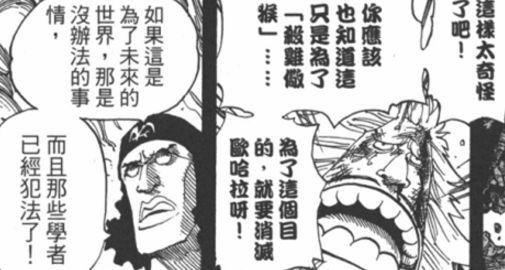 海賊王:青雉經歷的這些關乎生死的事件,才是導致他改變的關鍵! 1