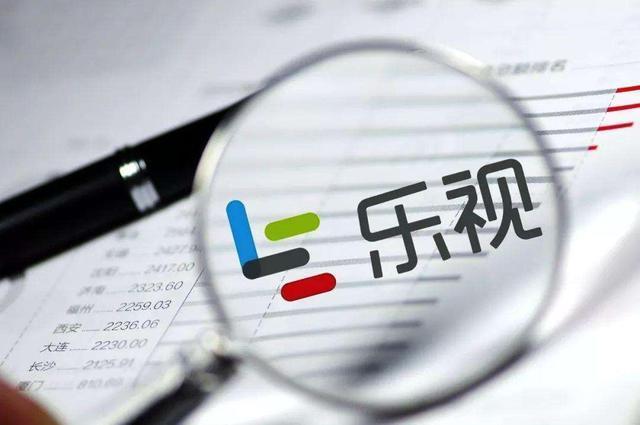 乐视有救了?贾跃亭旗下最有价值资产将被拍卖:乐视能拿23亿   移动互联  第2张