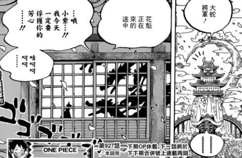 海賊王:黑炭大蛇果實曝光!最強遠古幻獸種,比凱多巨龍還可怕 2