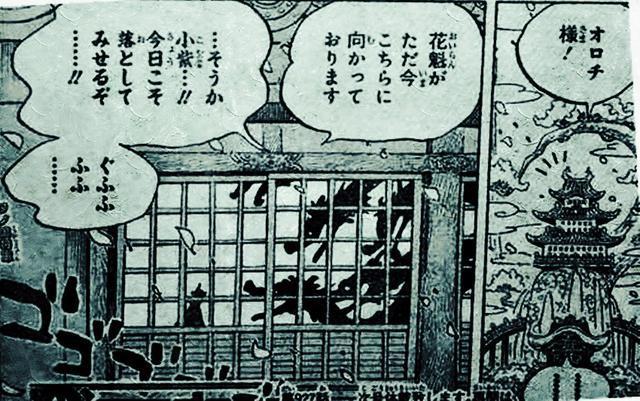 海賊王927話圖片:小紫是光月禦田的女兒,黑炭大蛇的形像已出現 4