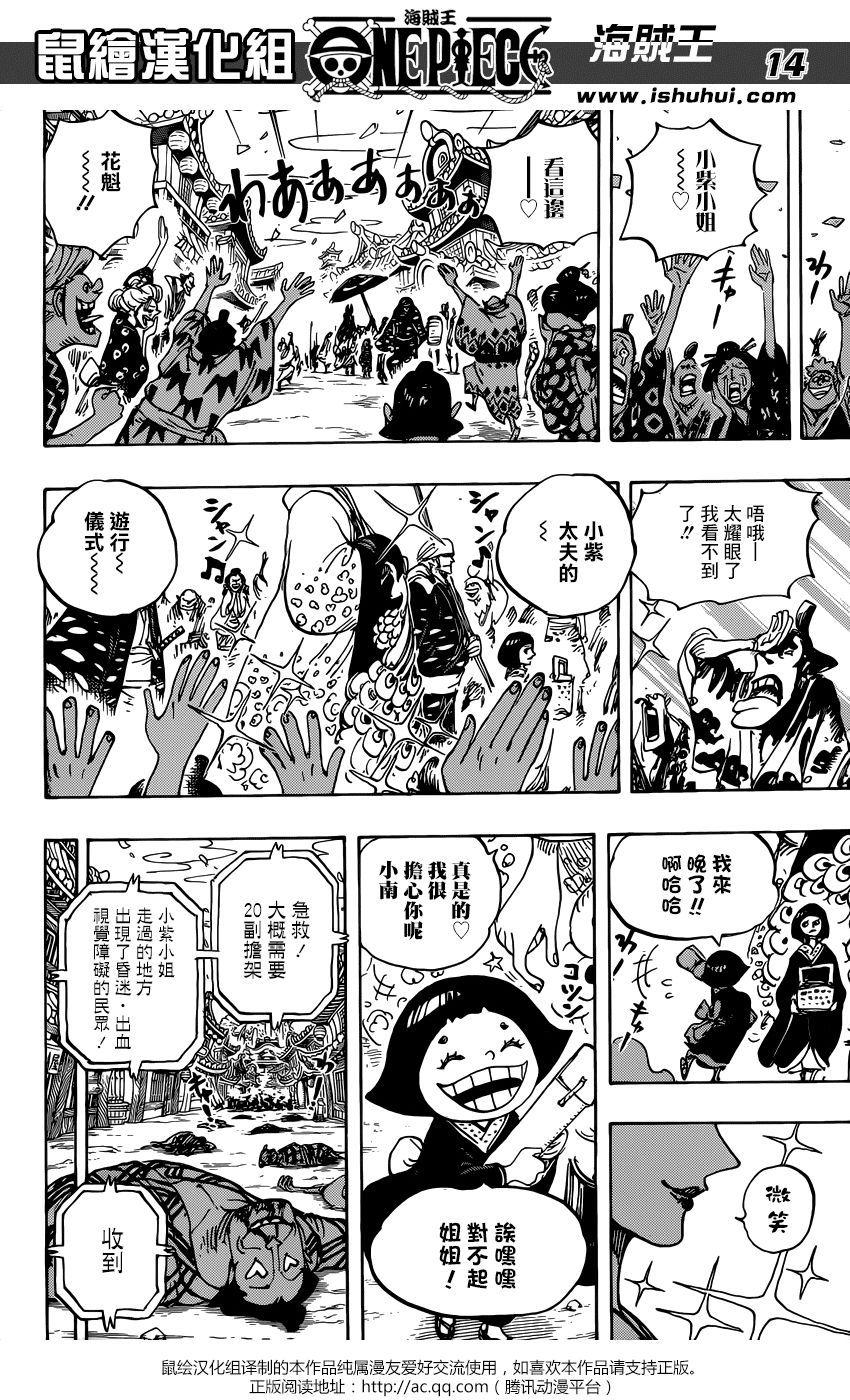 海賊王927話:侍童小南子 14