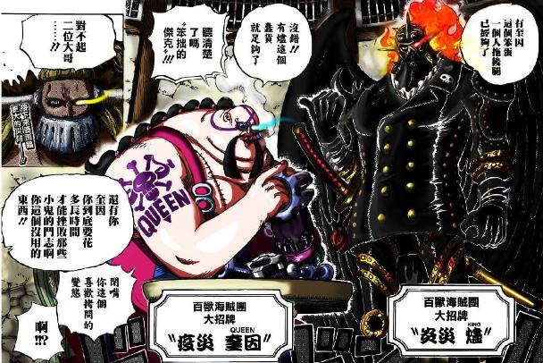 海賊王:黑炭大蛇或強於三災!有可能成為索隆和之國立威之人! 2