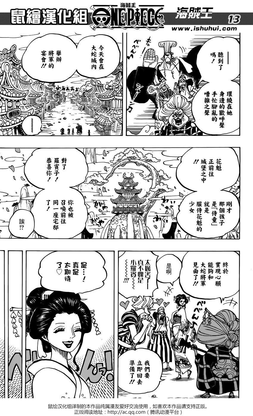 海賊王927話:侍童小南子 13