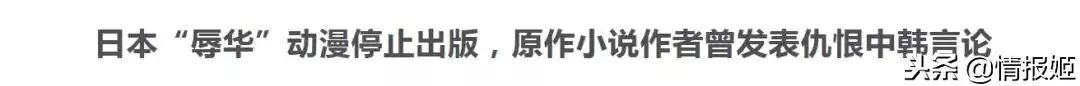 日本辱華輕小說作者又出新作?這次連漢化組都不干了:死馬作者! 4