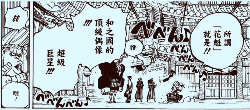 海賊王928話:8年前小紫就被提到,第三個公認的美女,或成為友軍 1
