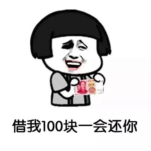 【套路表情包】能不能先借我100块钱,一会还你!图片
