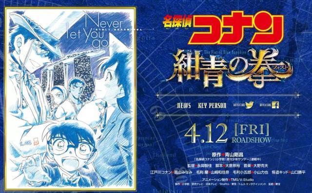 柯南新劇場版公佈正式消息,被基德偷走的海報奪回來了 3
