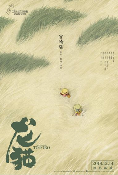 暗黑動漫?宮崎駿的《龍貓》背後竟暗藏了日本虐殺事件...... 1
