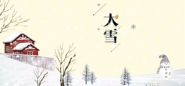 節氣|大雪已至仲冬始,寒冷天氣慎防心梗!