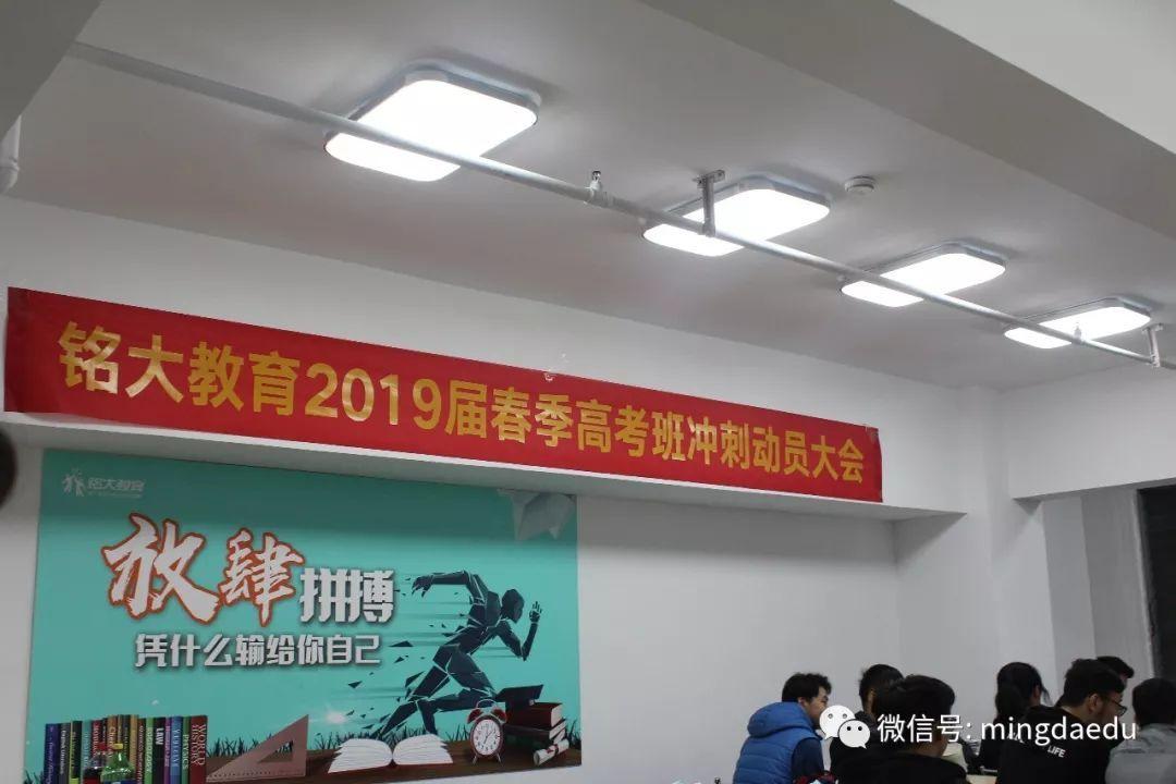 铭大教育2019届春季高考班冲刺动员大会
