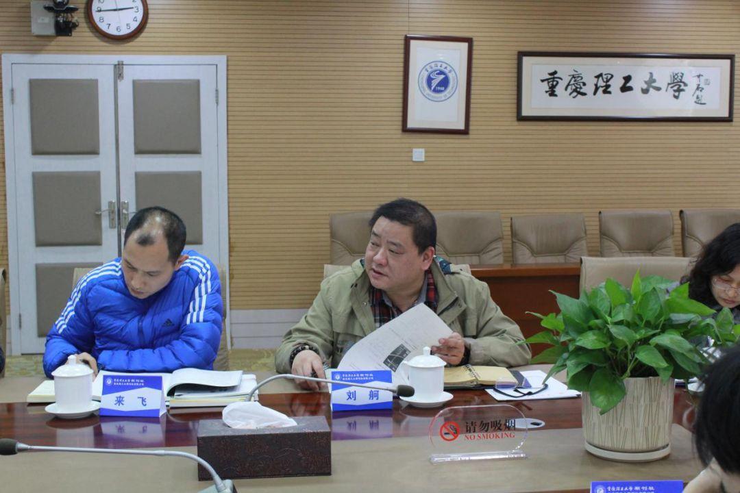 《重庆理工大学学报(自然科学)》编辑部主任刘舸作工作汇报