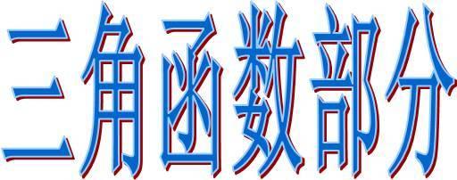 2019湖南省雅礼中学高三月考各科试题及谜底汇总 附数学公式(责编保举:数学课件jxfudao.com/xuesheng)