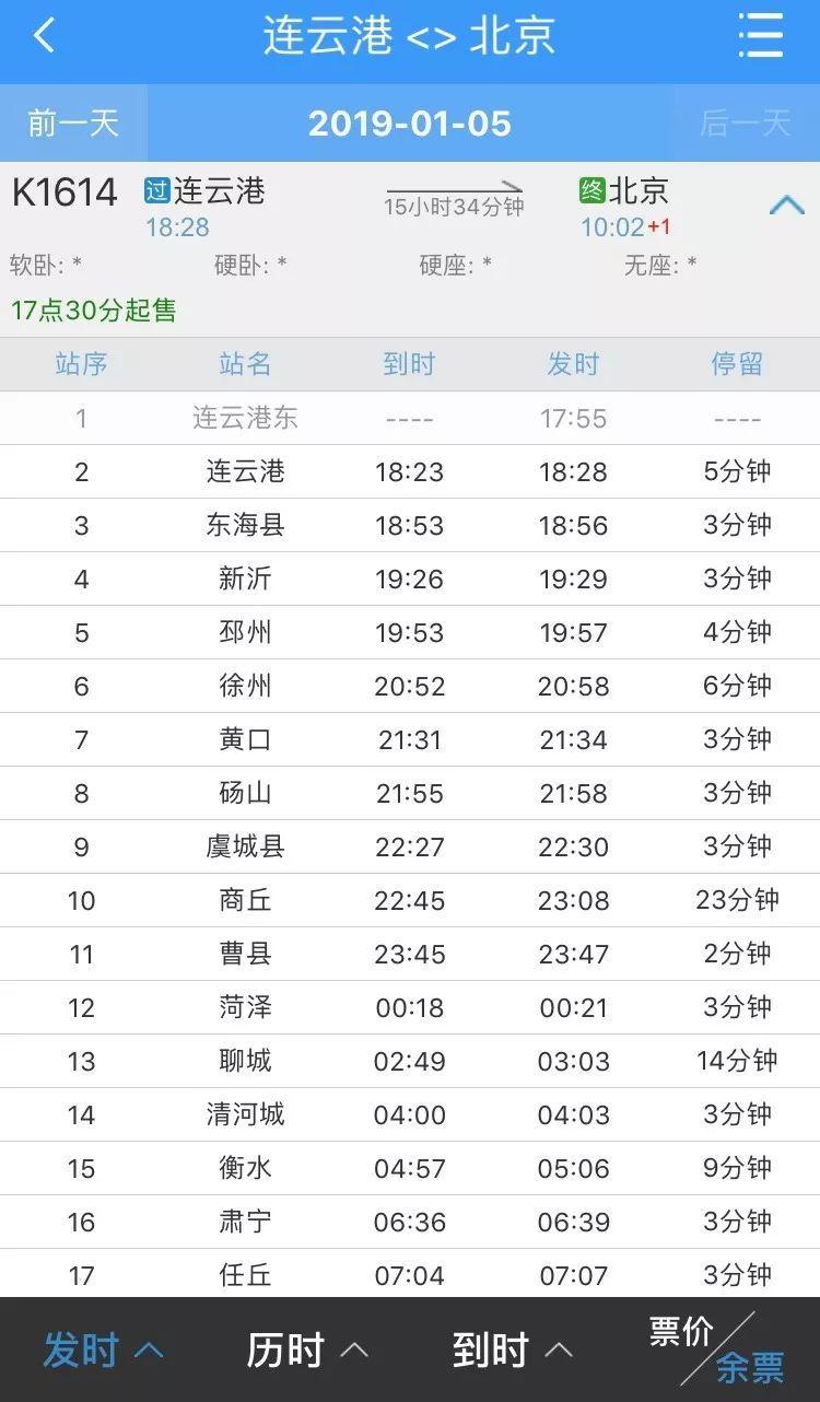 【重庆到上海火车_重庆到上海火车时刻表】- 铁友网