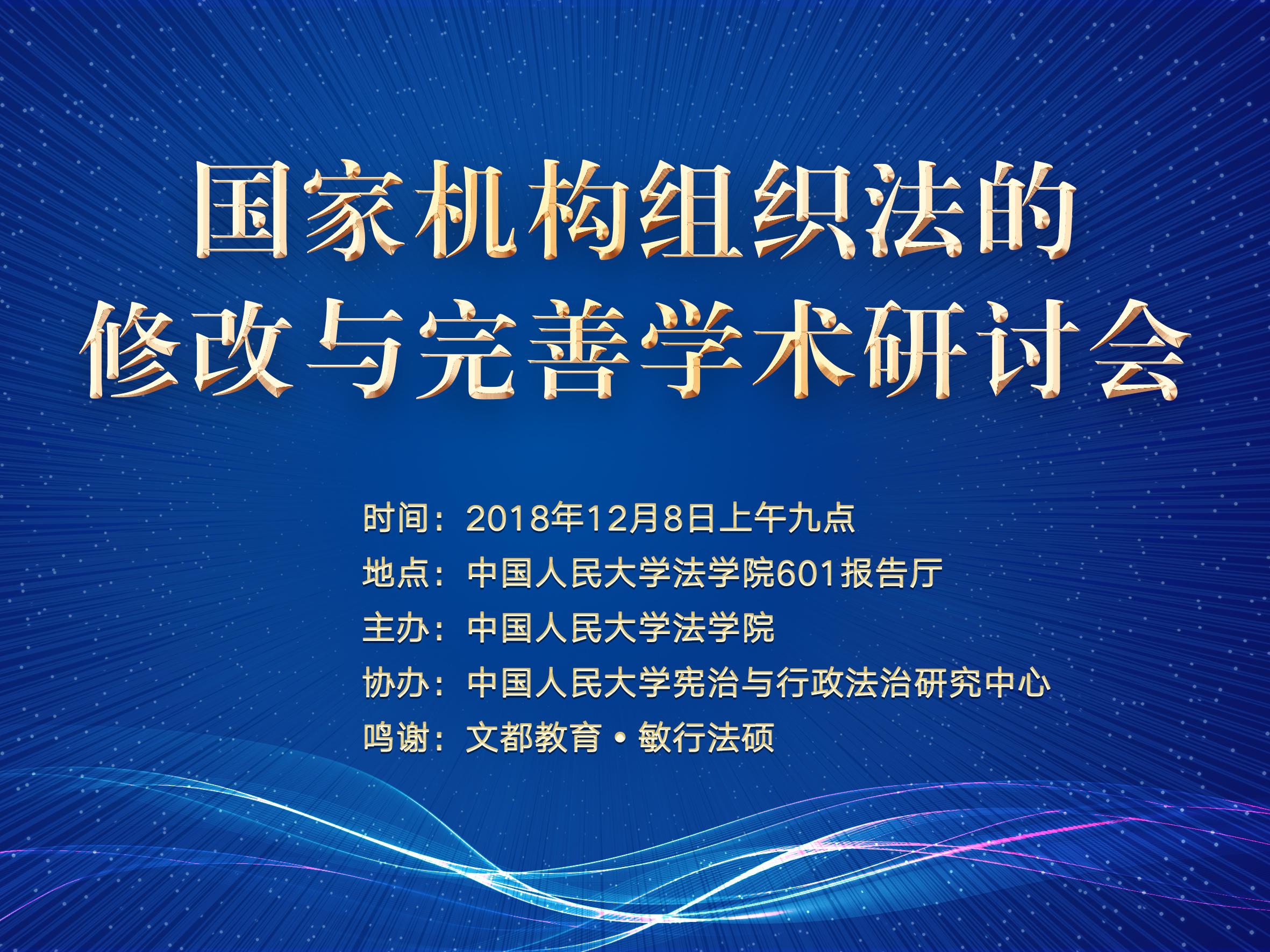 文都教育助力中国人民大学法学院学术研讨会