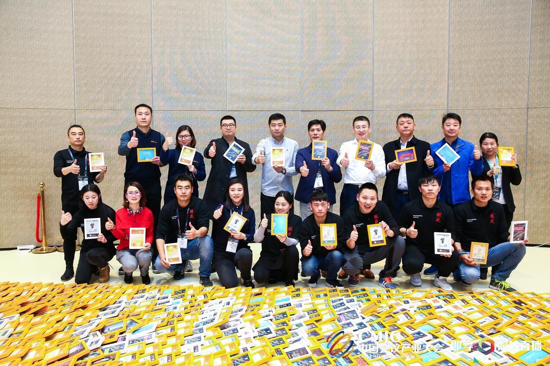 群贤毕至共话未来,第十一届中国会议