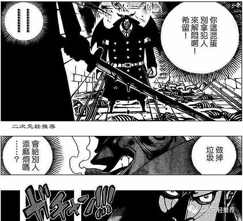 海賊王:希留加入黑鬍子的動機曝光,這一細節預示他重回推進城! 6