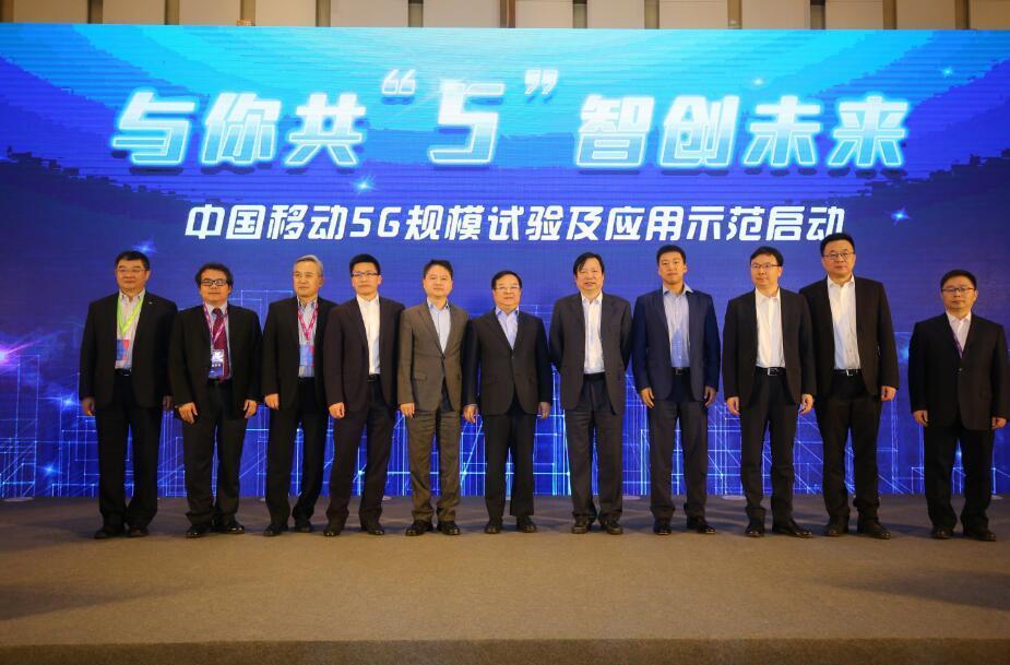 中国挪动片面启动17都会5G范围实验 北上广深杭在列
