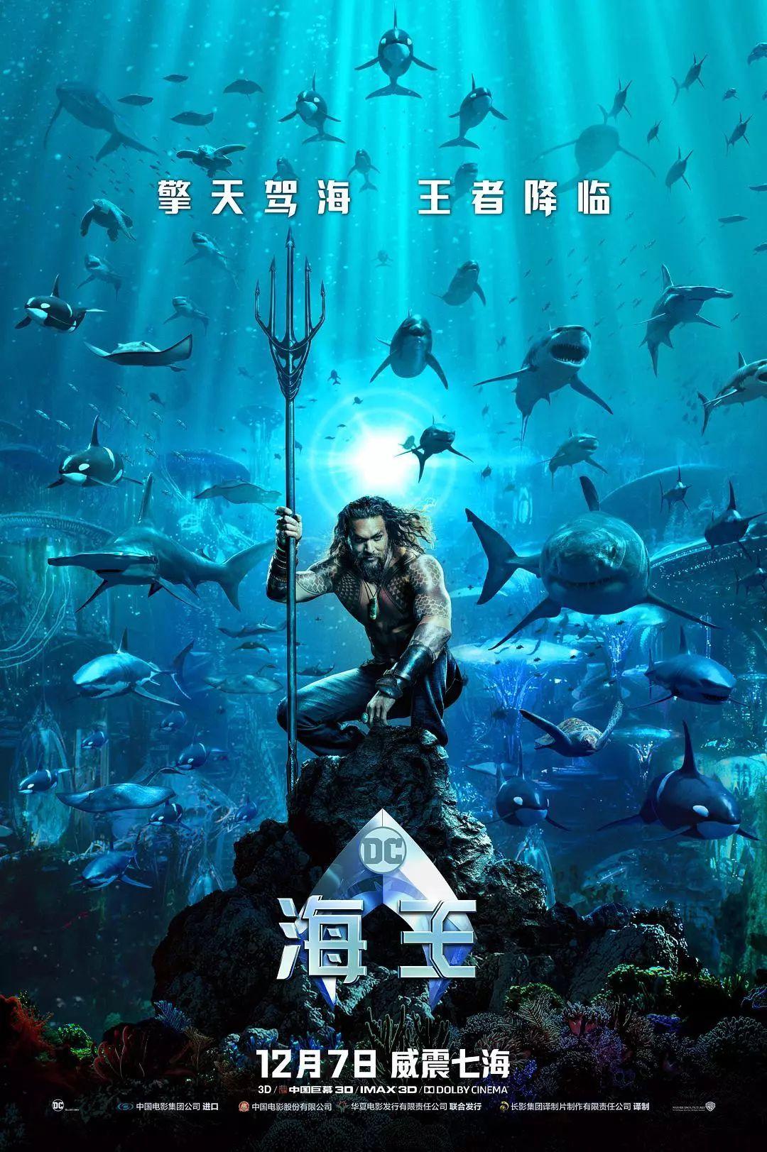 2018最後一部超級英雄真人電影《海王》豆瓣8.3分,憑什麼? ! (內藏福利) 1