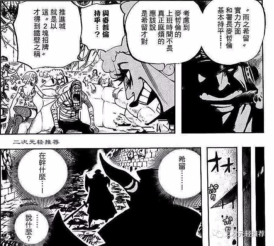 海賊王:希留加入黑鬍子的動機曝光,這一細節預示他重回推進城! 1