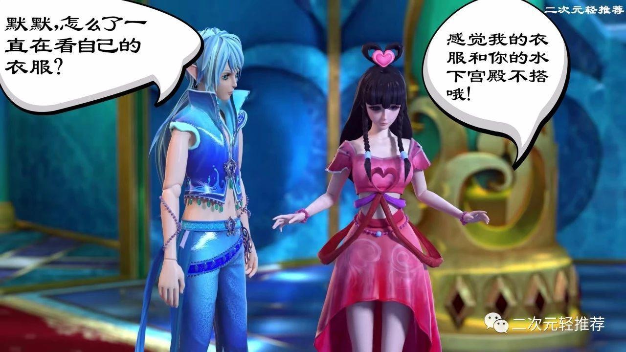 叶罗丽:水王子送王默新礼服,居然和罗丽撞衫了,场面十分尴尬!图片