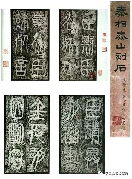 《书法概论》—(连载4—4)书法的造型特征图片