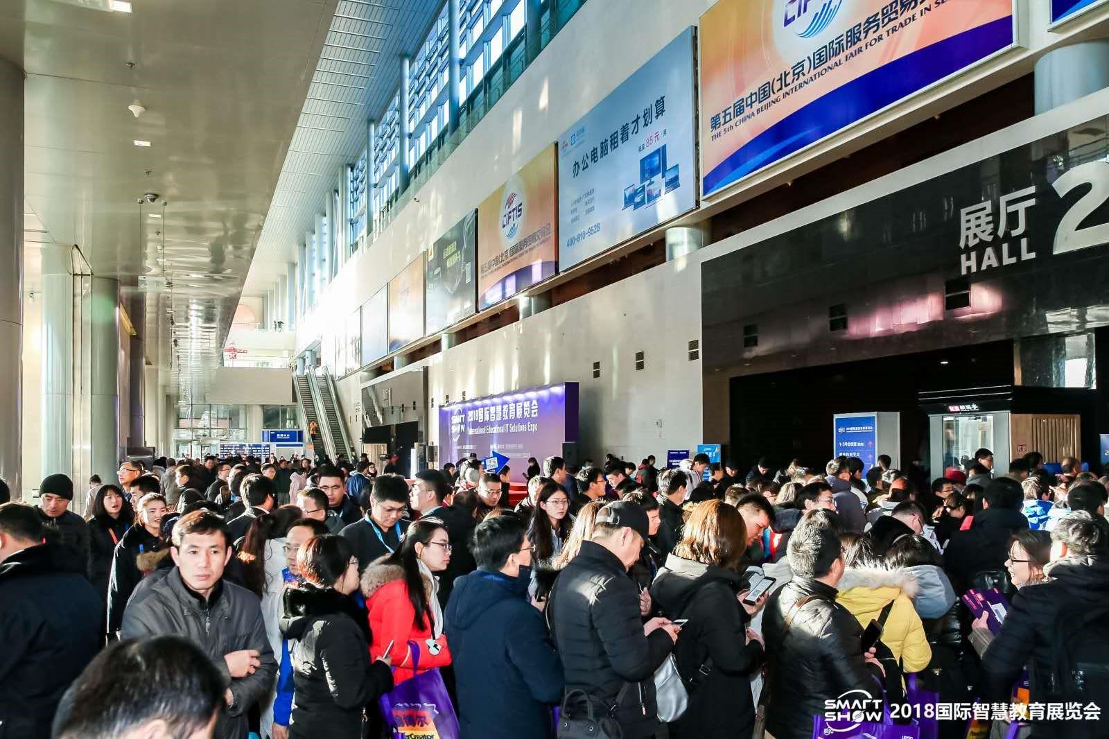 2018国际智慧教育展览会在京开幕