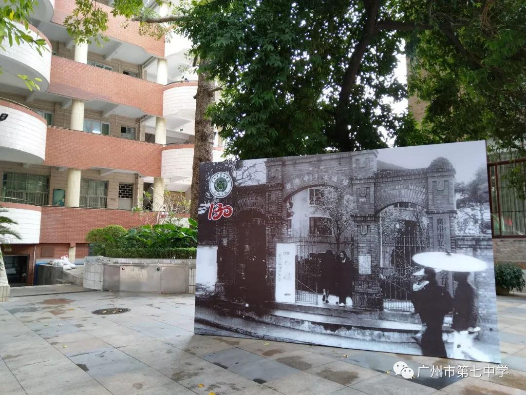 广州市第七中学130周年校庆倒计时......