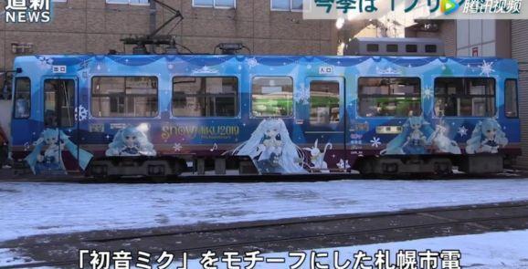 日本雪初音、中國小紅娘電車於12月同時啟動,是時候聖地巡禮了 2