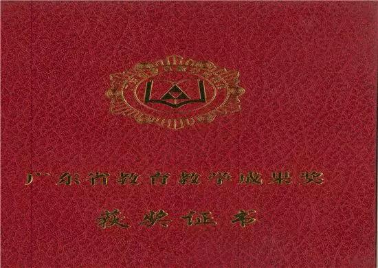 喜报 | 热烈祝贺协和中学项目获得广东省教育教学成果二等奖