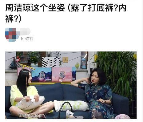 周洁琼在综艺节目又露底了,她一个女孩子为了炒作不要脸了吗?