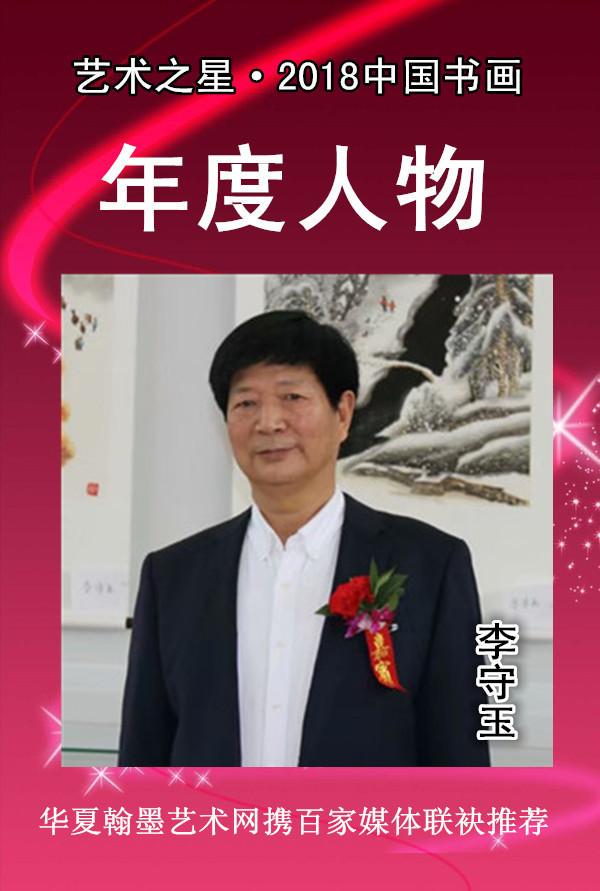 【艺术之星】2018中国书画年度人物—李守玉