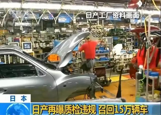 日产因质检问题召回新车15万辆奇骏CVT变速箱问题仍然待解_凤凰彩