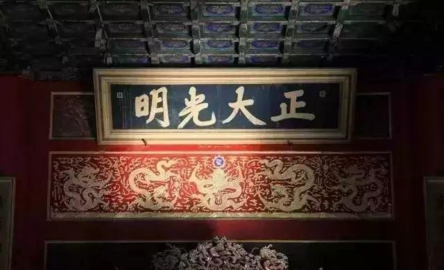 故宫中那些匾额的含义,你知道多少?_御笔