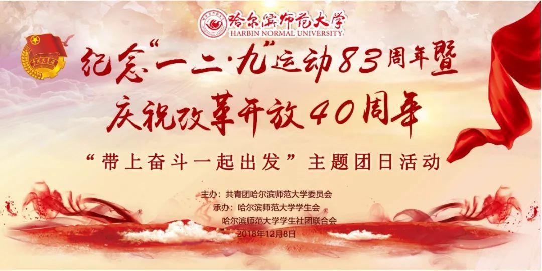 """哈尔滨师范大学纪念""""一二·九运动""""83周年暨""""改革开放图片"""