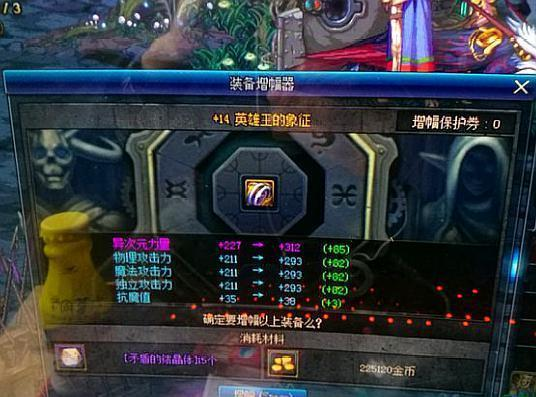 dnf: 玩家左槽增幅18成功, 智力加成高达1200, 网友: 转给奶