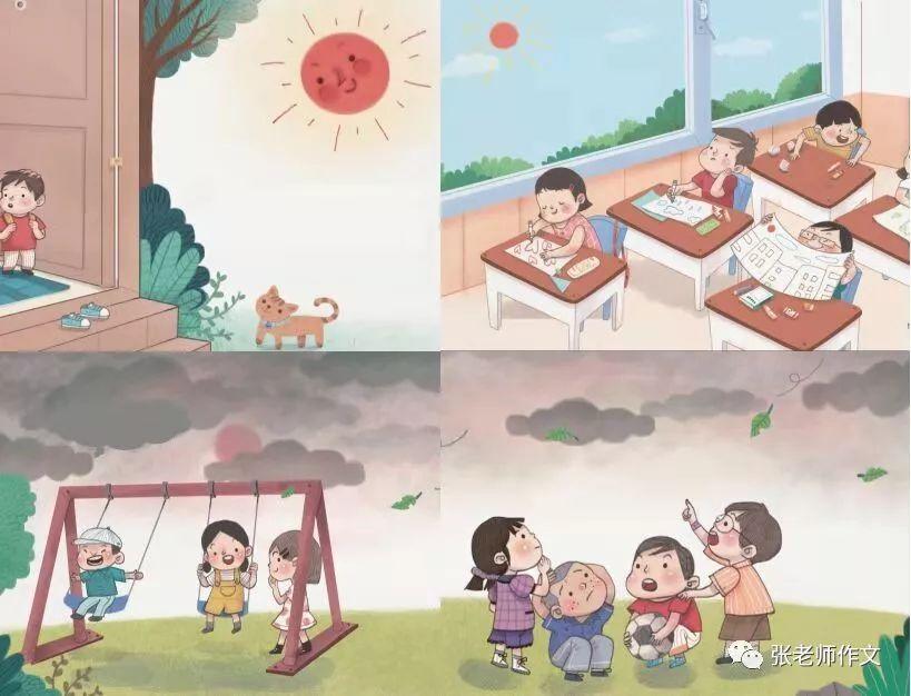 小明的一天教学实录_小明的一天