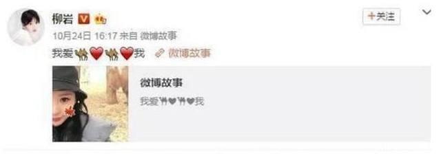 杨洋微博公开示爱女友不是郑爽李沁而是成熟重口味的她