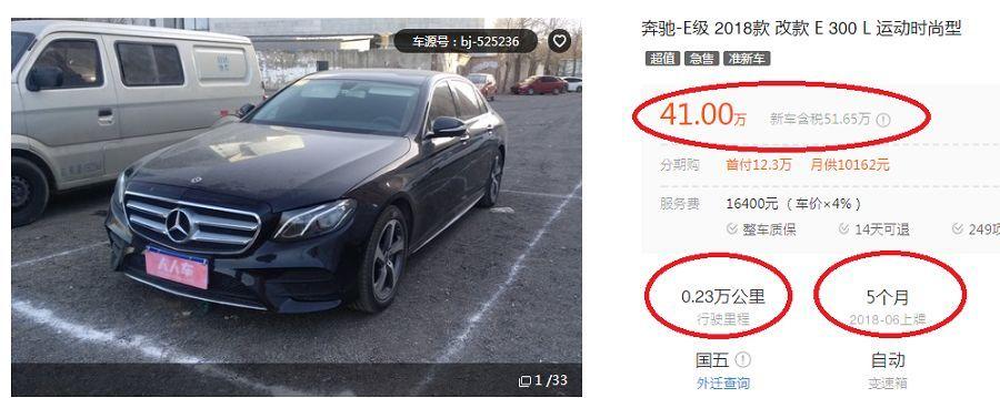 """二手车里所谓的""""准新车""""到底是从哪来的?是不是超值?"""