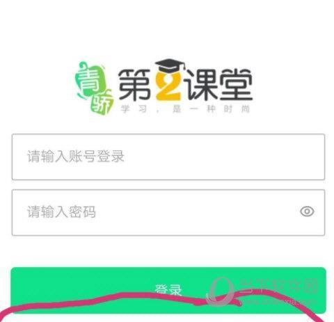 青骄第二课堂官网禁毒知识竞赛入口 青骄第二课堂登录平台