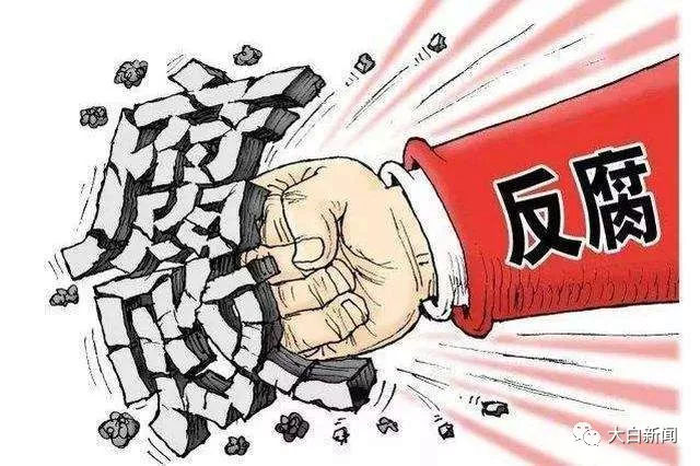"""这个河南腐败重灾区两官员同日被""""双开"""",此前三任市委书记落马"""
