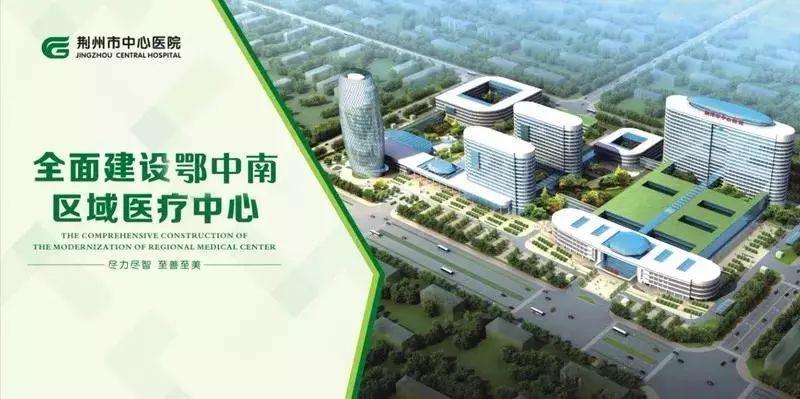 【组图】【招聘】荆州市中心医院营养科招聘信息!