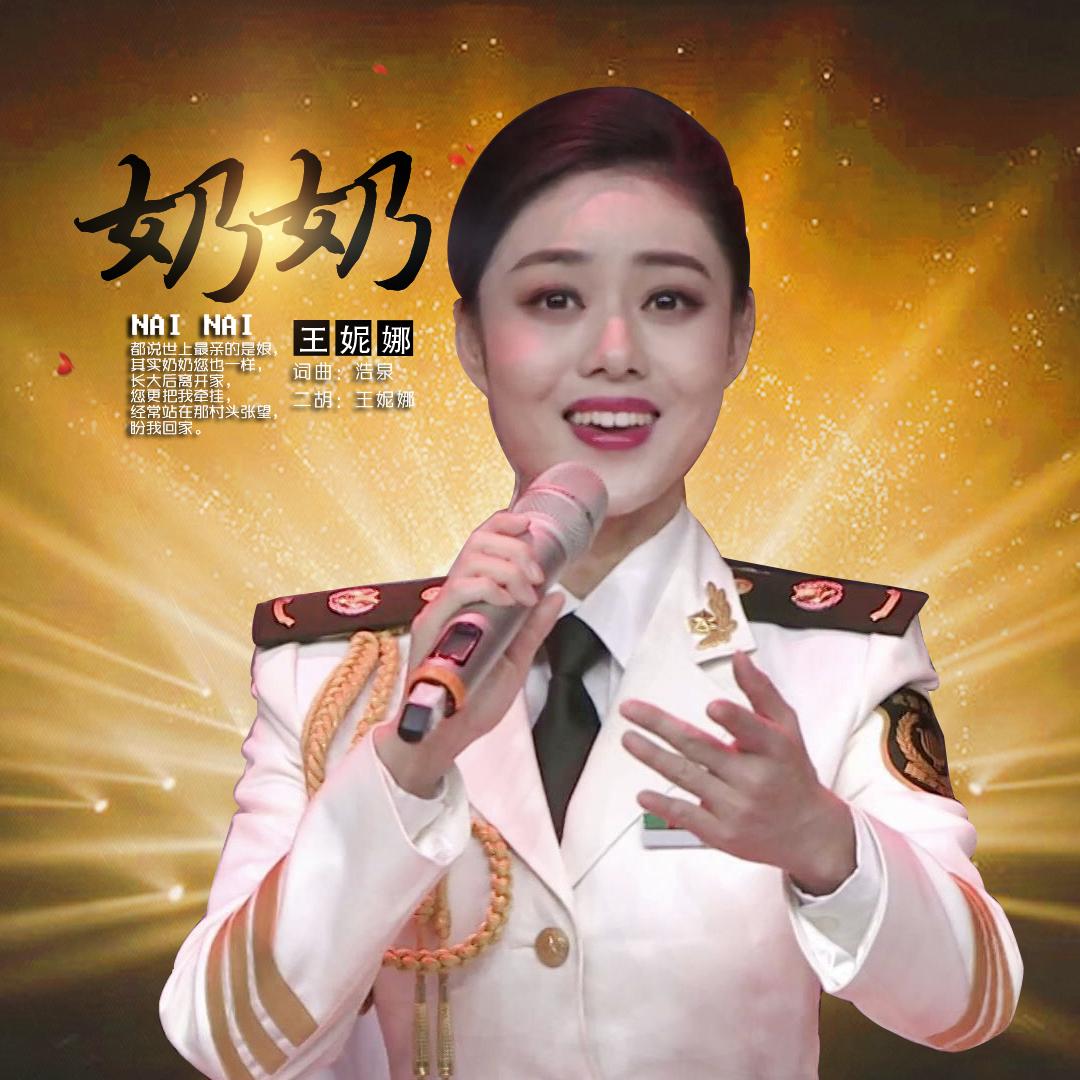 王妮娜在《放歌中国》演唱《奶奶》感恩在心,报答不完!