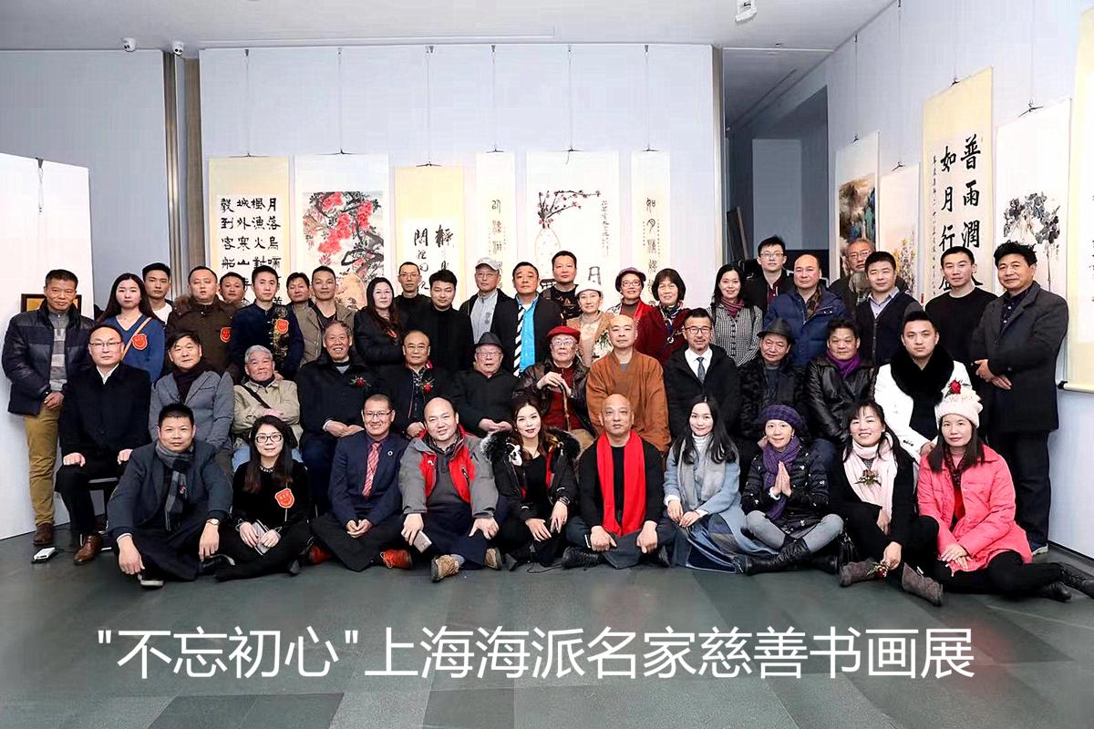 不忘初心、砥砺前行——龘贤居贺2018年上海海派名家慈善书画展盛大开幕