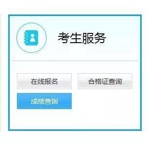 2020安徽教师资格证合格证明怎么查询_查询流程