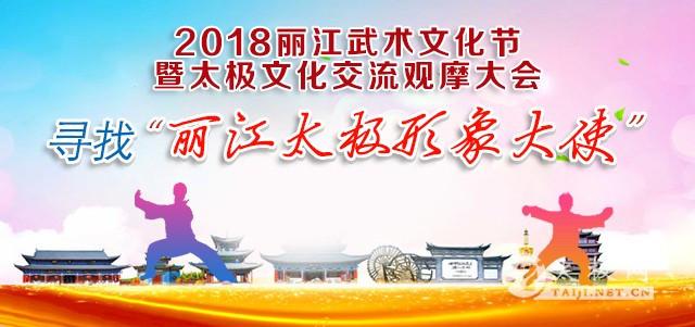 """头条!2018""""丽江太极形象大使""""入围名单公布再次为他们点赞!"""