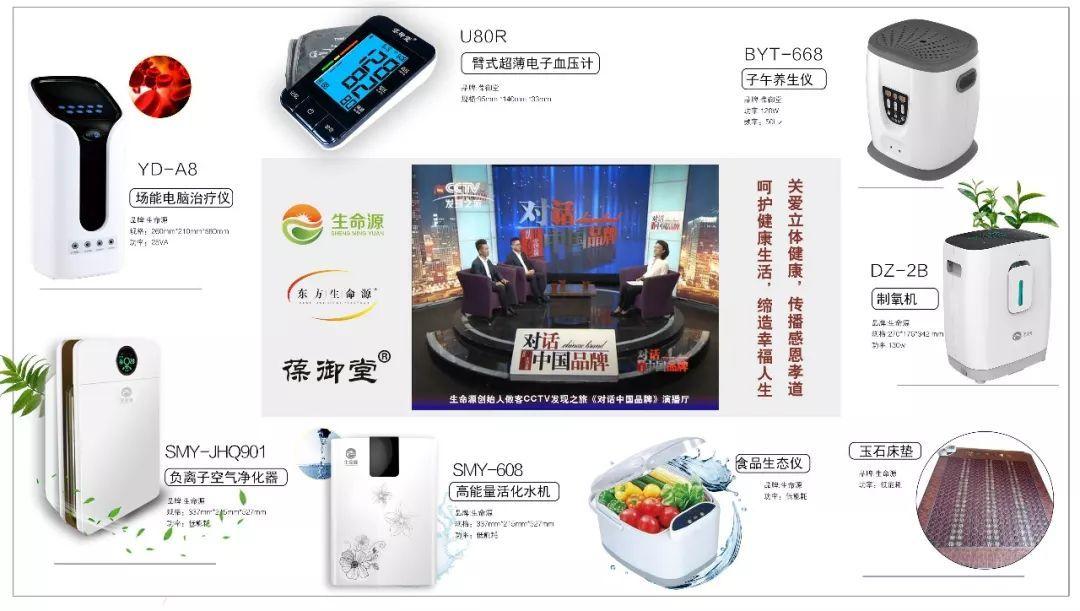 中国梦·我的梦---生命源科技集团