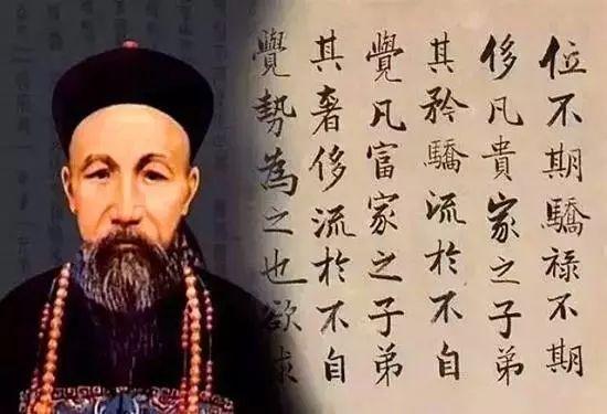 曾国藩:天下之人,败于两个字