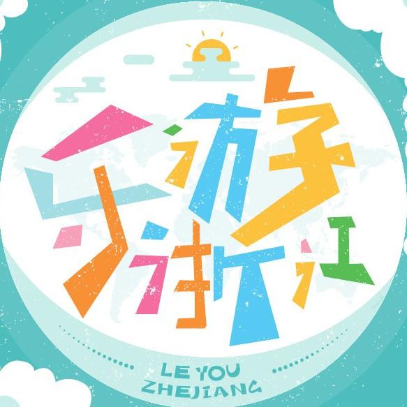 杭城大学生福利!9月这些5a级景区免高中,带好学生证门票实验班图片